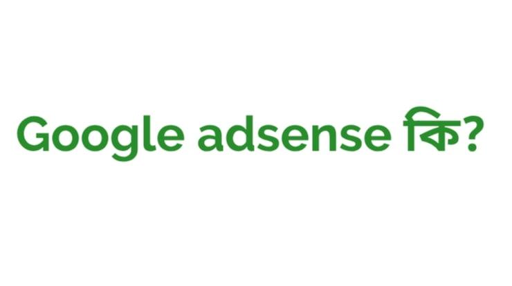 Google adsense কি? গুগল এডসেন্সের থেকে কিভাবে আয় করবেন?